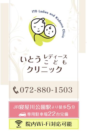 岐阜県 瑞穂市の婦人科の病院とクリニック